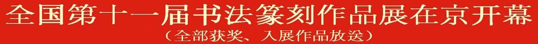 全国第十一届书法篆刻作品展开幕