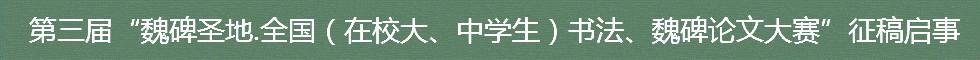 """第三届""""魏碑圣地•全国(在校大、中学生)"""