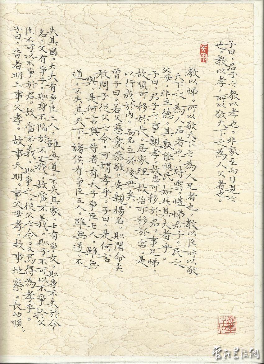 康新平小楷孝经 当代 书法 论坛图片